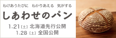 shiawase240_80.jpg